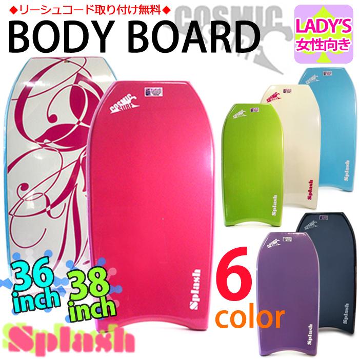 ボディボード/ ボディーボード レディース 【36インチ/38インチ】単品 ボディーボード COSMIC SURF(コスミックサーフ) SPLASH-W / EPS 初心者 ビギナーにも 女性向き