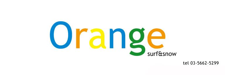 SURF&SNOW オレンジ:スポーツ用品の事ならSURF&SNOW オレンジへ!