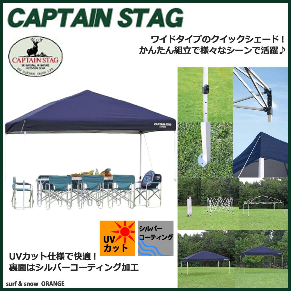 ★送料無料★ CAPTAIN STAG(キャプテンスタッグ) UVカット加工 クイックシェード 【 テント 本体 】 M3279 375×250UV (キャリーバッグ) キャスター付きで持ち運びラクラク♪