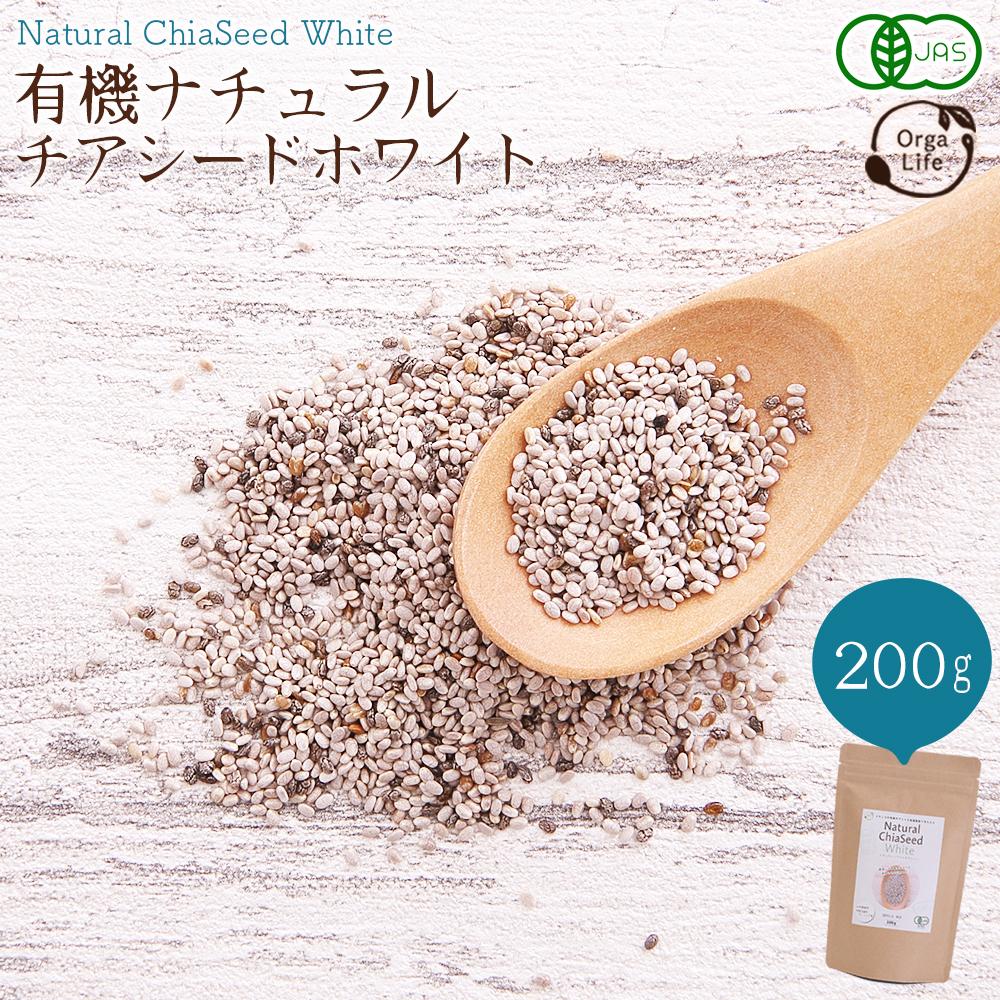 全店販売中 有機 オーガニック ホワイトチアシード を 日本の品質 技術で加工しました こだわりの無添加 無農薬のチアシードをお届けします 食物繊維 たっぷりで スムージー にもぴったり 無農薬 チアシード 農薬不使用 バジルシード 新商品 新型 無添加 サルバチア スーパーフード 200g 有機JAS ホワイト 送料無料 オメガ3脂肪酸
