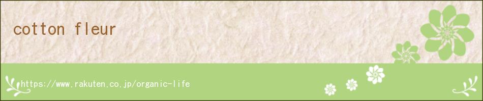 cotton fleur:オーガニックベビーギフトのお店、cotton fleur