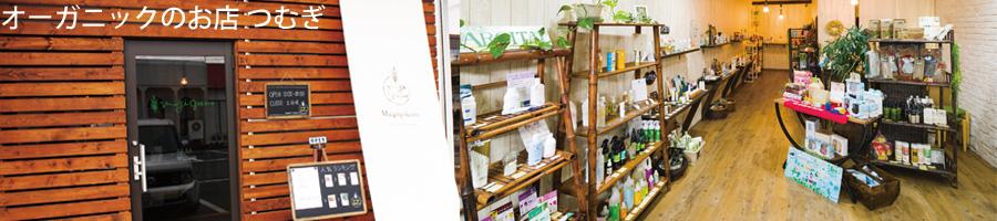 オーガニックのお店 つむぎ:オーガニックコスメ・無添加化粧品・自然食品専門店