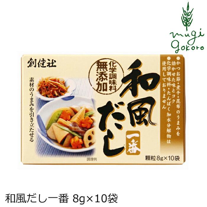 顆粒だし 創健社 和風だし一番 8g×10袋 かつお節 煮干し 在庫処分 お買い得 天然 昆布 正規品 ナチュラル 化学調味料不使用