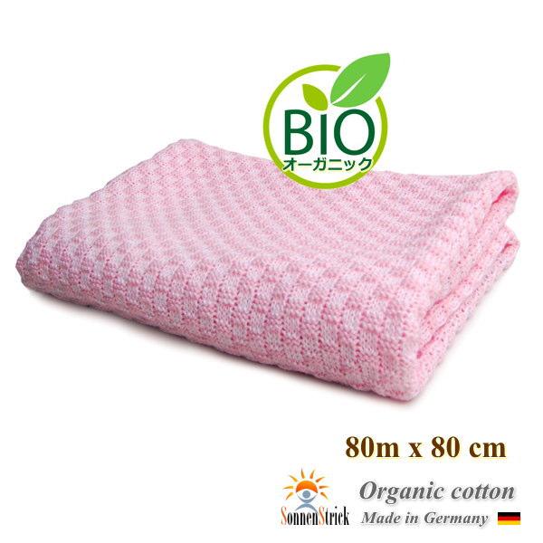オーガニックコットン ニット ブランケット ピンク 80x80cm (出産祝い 女の子 ドイツ製 ベビー寝具 お昼寝ケット)