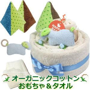 出産祝い 男の子 オーガニックコットン トイ&タオルケーキ ブルー(出産祝い ギフト プレゼント ケーキ)