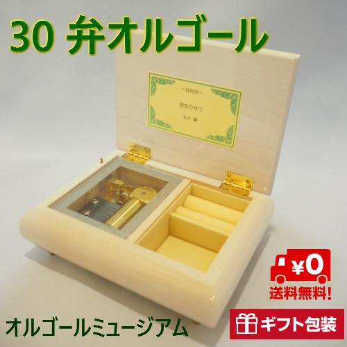 30弁オルゴール オルゴール プレゼント ギフト お返し 記念日 贈り物 誕生日 結婚祝い