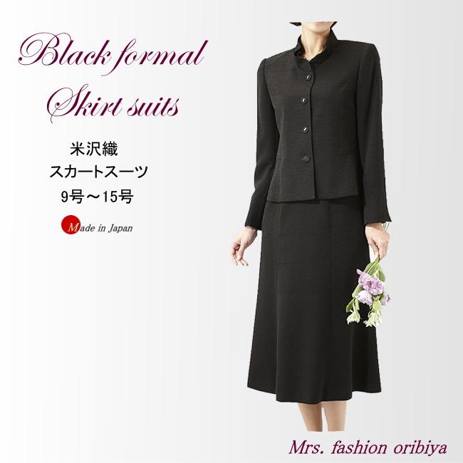 ブラックフォーマル スカートスーツ 米沢織 日本製 喪服 礼服 オールシーズン合い物 ミセス レデイース シニア 9号 11号 13号 15号