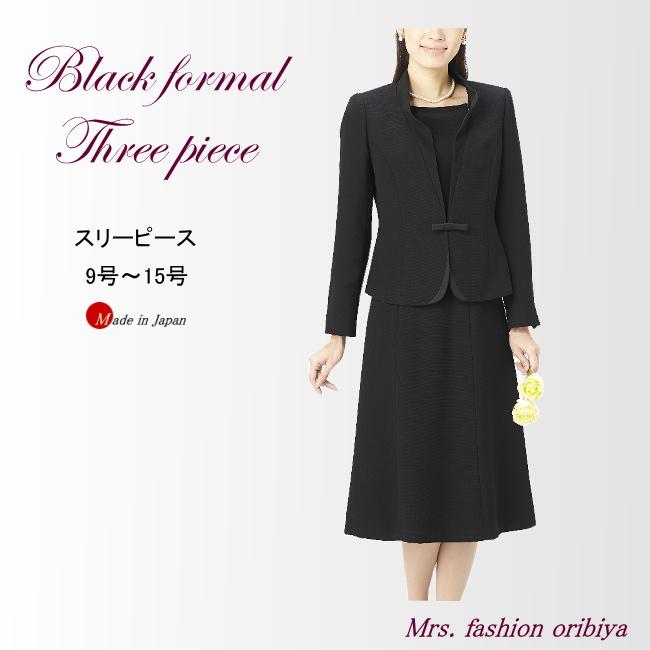 ブラックフォーマル スリーピース 日本製 オールシーズン合い物 礼服 喪服 ミセス シニア レディース 9号 11号 13号 15号