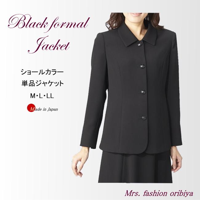 ブラックフォーマル 単品ジャケット ショールカラー オールシーズン合い物 日本製 礼服 喪服 セットアップ ミセス シニア レディース M L LL 礼服上下組み合わせ可