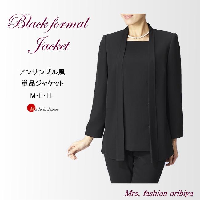 ブラックフォーマル ジャケット 単品 アンサンブル風 日本製 礼服 喪服 セットアップ レディース ミセス シニア M L LL 礼服上下組み合わせ可