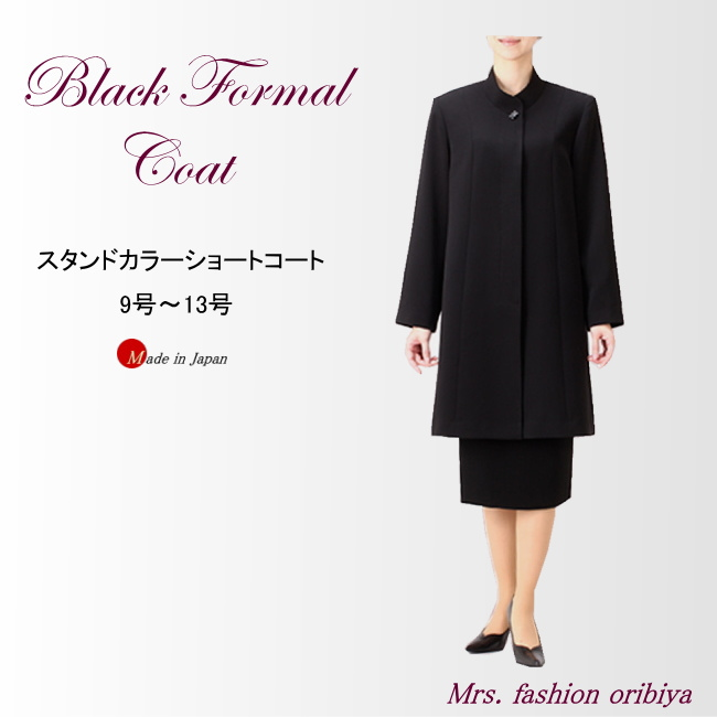 ブラックフォーマル コート ショート丈 スタンドカラー 日本製 喪服 礼服 ミセス シニア レデイース 9号 11号 13号