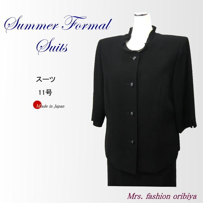 ブラックフォーマル サマー 夏用 スーツ 日本製 礼服 喪服 レディース ミセス シニア 11号