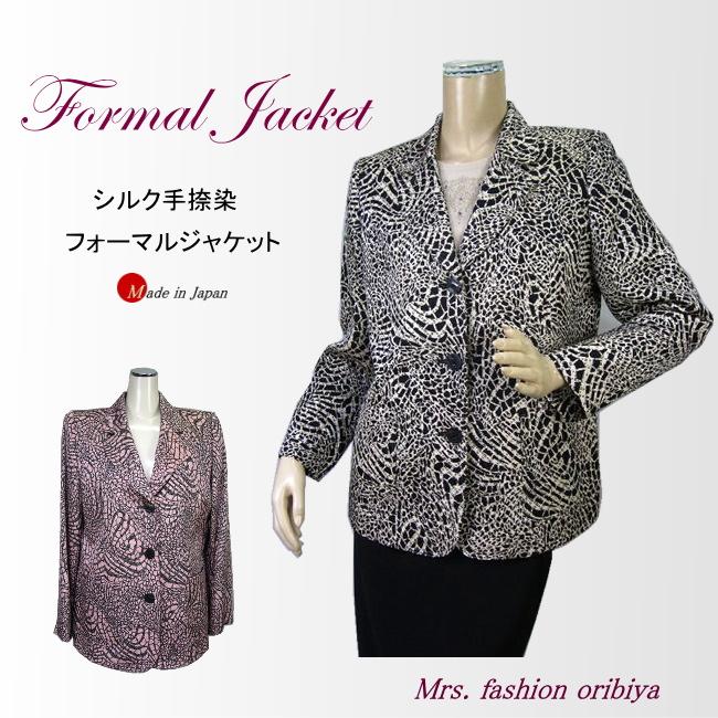 フォーマル ジャケット シルク100% 手捺染 テーラーカラー 日本製 結婚式 披露宴 パーティ 同窓会 ミセス シニア ハイミセス