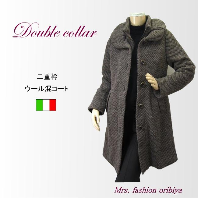 コート 二重衿 イタリア製生地 ウール混 毛混 ミセス シニア 冬物