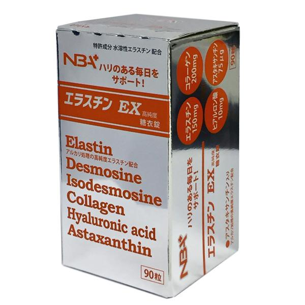 「クーポン適用」エラスチンEX(90粒)