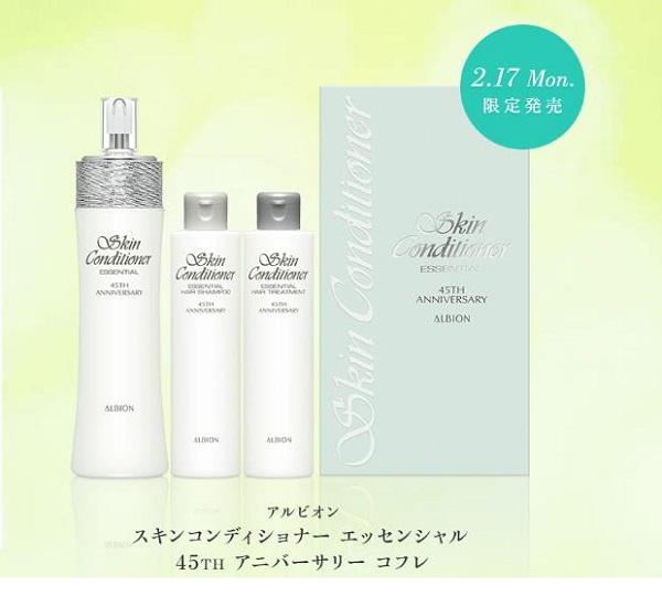 アルビオン 薬用スキンコンディショナー エッセンシャル 45TH アニバーサリー コフレ(医薬部外品)