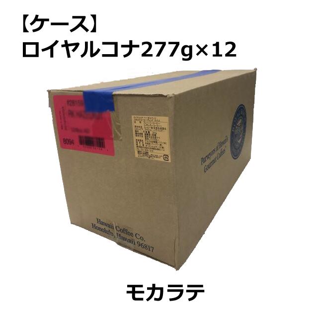 【ケース】【同梱不可】ロイヤルコナ モカラテ 227g(8oz) /フレーバーコーヒー・中挽き/賞味期限150日以上/カプチーノのバリエーションであるモカラテの香り/まとめ買いでお得