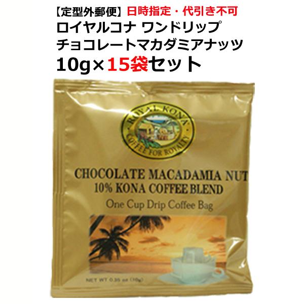 ロイヤルコナ ワンドリップ チョコレートマカダミアナッツ10g×15袋/賞味残り90日以上/定型外郵便・時間指定・代引き不可