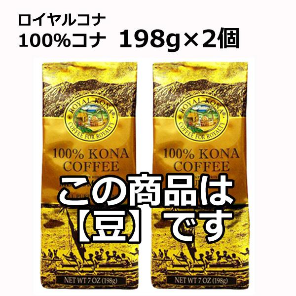※ この商品はフレーバーコーヒーではありません この商品は 豆 国内即発送 です 在庫限り休売 賞味期限:2021年10月26日 すっきりとした味わい 198g×2個セット 訳あり 100%KONA豆 賞味期限90日以上 爽やかな酸味と程よい苦味 ロイヤルコナ