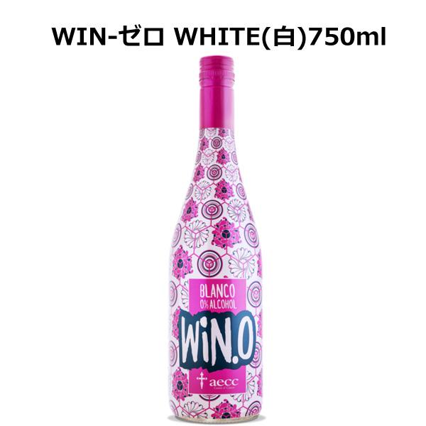 WIN-ゼロ WHITE 誕生日 お祝い 白 ノンアルコールワイン 登場大人気アイテム