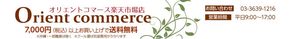 オリエントコマース楽天市場店:欧米を中心とした輸入食品を取り揃え、お届けしております