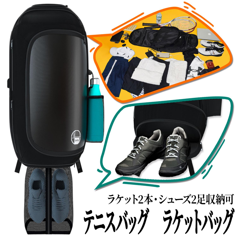 このラケットバッグはテニスラケットを2本まで収納可能 大容量なので旅行カバンとして使えるので 旅行先でテニスを楽しめます ノートPCやモバイルバッテリーの収納ポケットもあります テニスバッグ ラケットバッグ ラケット 2本 収納 人気海外一番 リュック サイズ:33x20x71cm テニス 大容量 かっこいい ラケットバック 黒 バックパック ブラック 靴 シューズポケット ラケット2本 ソフトテニス バドミントン 定価の67%OFF シューズ