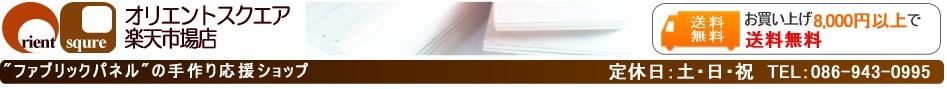 アジアン雑貨オリエントスクエア:ファブリックパネル用パネル・アジアン雑貨を販売。自作キット・お試しも