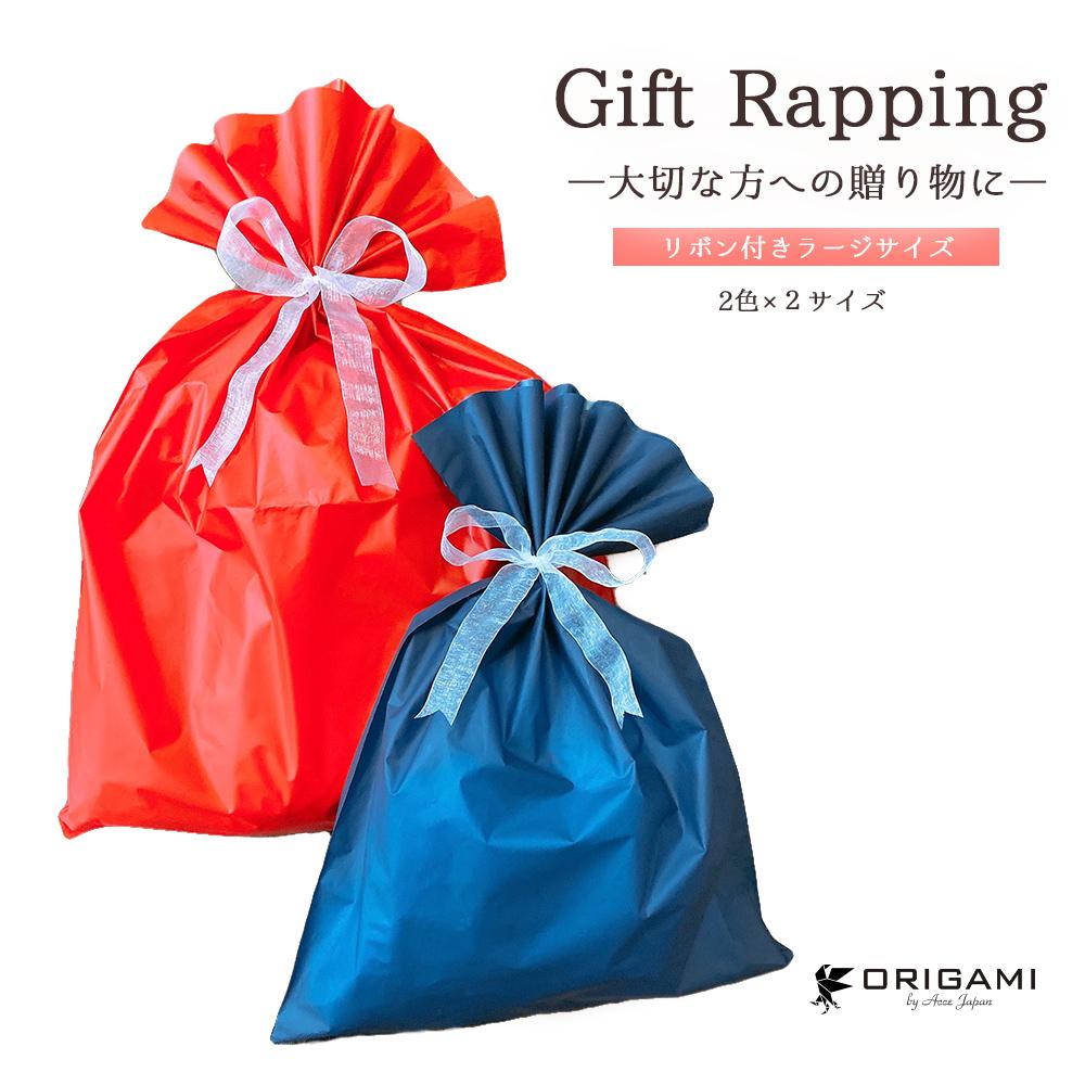 <title>Gift Wrapping -ギフトラッピング- 赤 期間限定お試し価格 青2色から選べるリボン付きギフトラッピングバッグ</title>