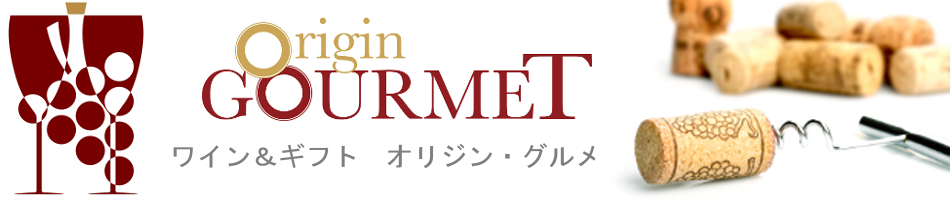 ワイン&ギフト オリジン・グルメ:ヨーロッパ直輸入のワインと ビール、グルメをお届けするギフト専門店