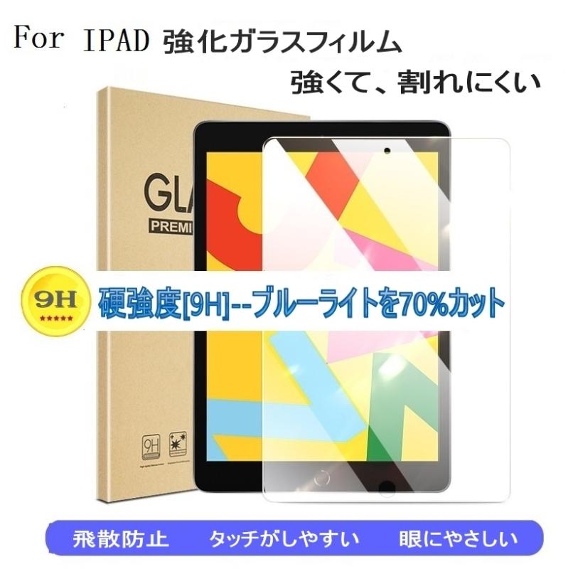 眼にやさしい 2017 2018 2019 Air2 iPad mini1 2 3 4 5 ipad2 強化ガラス 液晶保護フィルム 0.33mm iPad5 ipad6 ipad7 mini5 ipad3 Pro10.5インチ レザ ミニ mini4 新着セール air3 air 9H air2 世代 全品送料無料 気泡ゼ 10.2 アイパッド 2020 エア ipad9.7 mini2