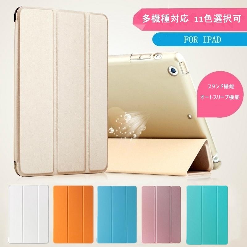 iPadケース タブレッド カバー 2017 2018 2019 2020 ケース Air3 air2 mini5 アイパッド mini 第7世代 第6世代 送料無料 第5世代 10.5インチ air3 ipad2017 ipad9.7 Air2 ミニ ipad10.2 mini4 買い取り Air pro10.5 ipad3 ipad6 ipad5 美品 mini3 第8世代 ipad2 エアー mini2 ipad7 ipad4