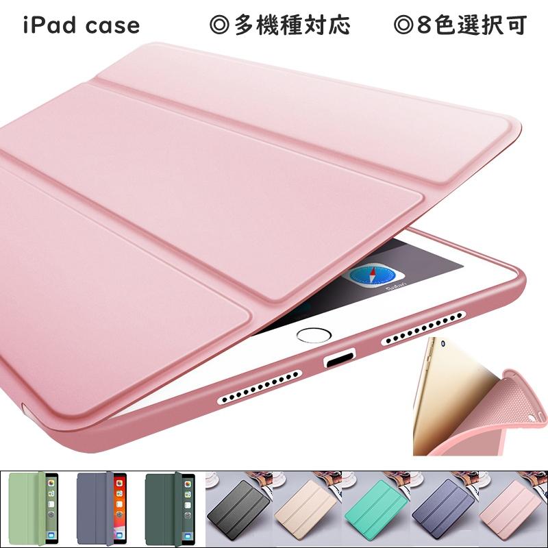 iPad ケース カバー ipad9.7 10%OFF 10.2 Pro10.5 air3 10.2インチ 第7世代 2020 アイパッド mini 手帳型 送料無料 タブレッド iPadケース 第5世代 10.5インチ mini4 mini5 ipad5 2019 レザ ipad6 ipad10.2 爆安 pro10.5 mini3 ipad3 ミニ mini2 ipad4 第8世代 ipad2017 アイパッドケース ipad2 2018 ipad7 Air2 オートスリー エアー