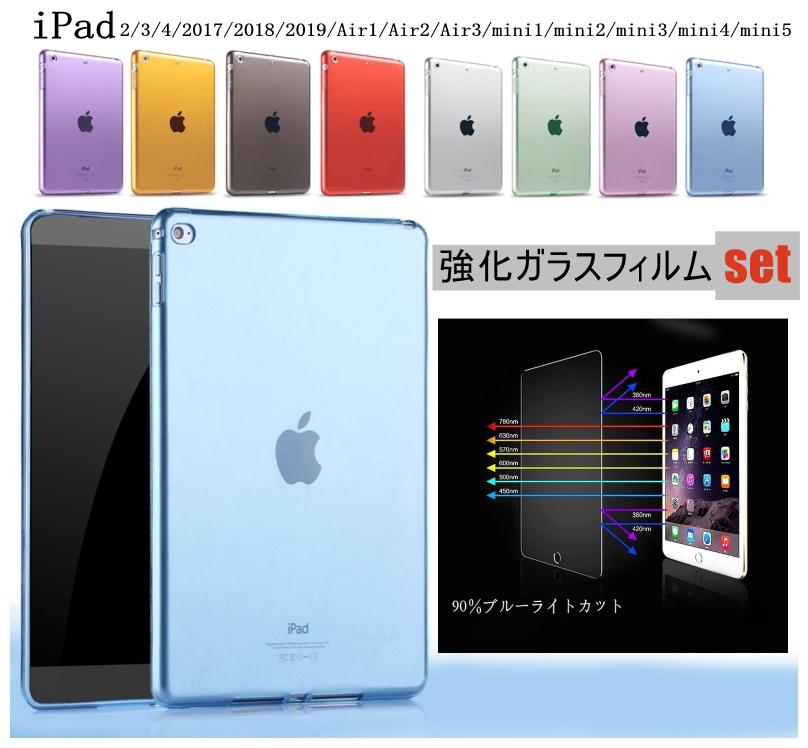 即日発送 iPadケース タブレッド カバー 2017 2018 国際ブランド 2019 ケース Air3 air2 mini5 ipad3 ipad4 アイパッド mini 第7世代 強化ガラスフィルムセット 第5世代 proミニ ipad10.2 air3 保障 Air ipad7 10.5インチ Air2 第8世代 ipad6 mini4 mini3 mini2 ipad9.7 アイパッドケース ip ipad5 ipad2017