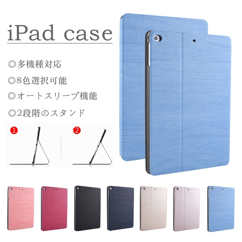 iPad ケース 手帳型 エア 10.2インチ 10.5 第7世代iPad Air カバー 2017 アイパッド ミニ mini 送料無料 激安通販 タブレッド iPadケース 第5世代 10.5インチ air3 mini4 mini5 2018 第8世代 ipad2 pro10.5 レザ ipad2017 オートスリープ機能 ipad3 mini2 セール商品 2019 ipad5 アイパッドケース ipad7 ipad9.7 Air2 ipad4 mini3 ipad6 ipad10.2 エアー