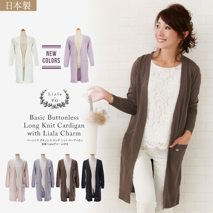 ★ With basic buttonless long knit cardigan long sleeves Liala charm