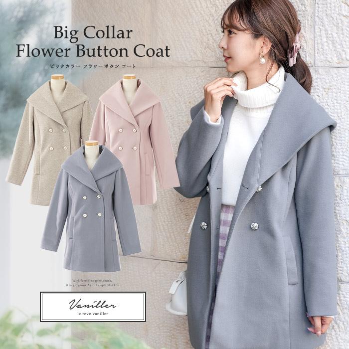 ☆ コート ビックカラー フラワーボタン le reve vaniller 全3色 【1】