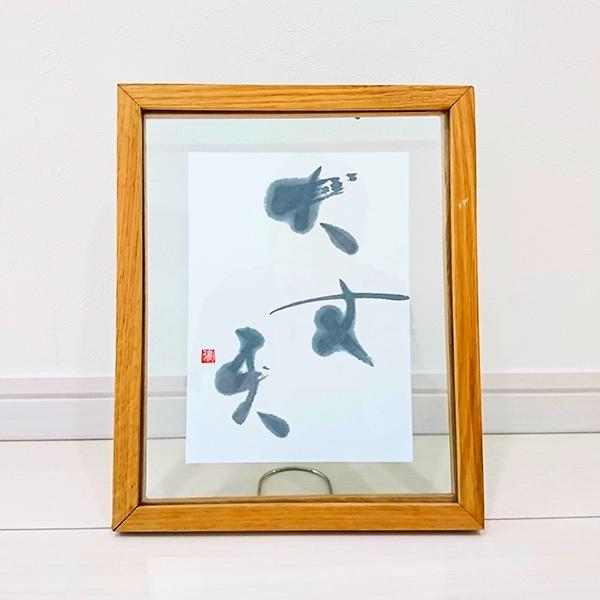正統派書道家の藤井碧峰が書いた『大丈夫』北欧風スタイリッシュフレーム 23×27(cm)