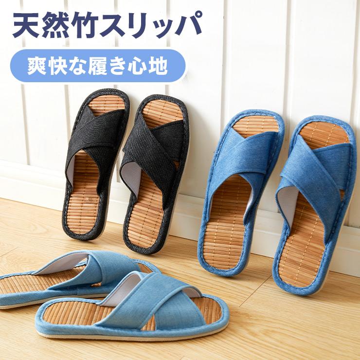 スリッパ デニム おしゃれ 入学式 卒業式 迅速な対応で商品をお届け致します 竹 室内用 送料無料 メンズ レディース サンダル風 かわいい 日本