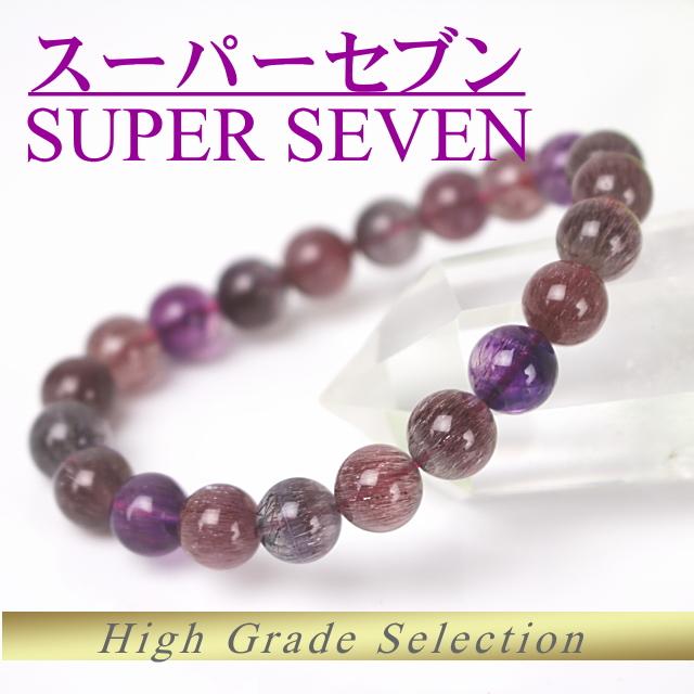 ブレスレット 天然石 スーパーセブン ブレスレット セイクリッドセブン ブレスレット パワーストーン super seven 天然石 水晶 数珠 9-9.5mm AAA