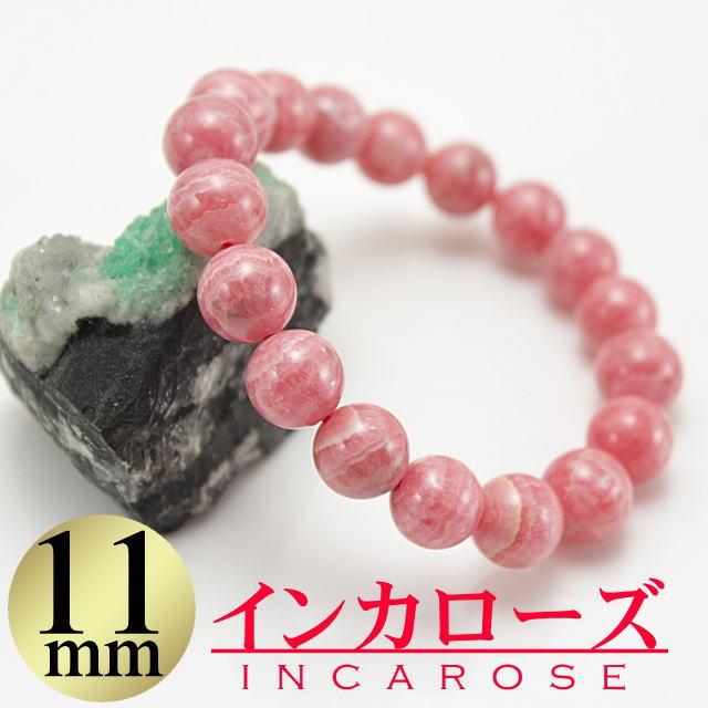 インカローズ ブレスレット 11mm ロードクロサイト 天然石 パワーストーン ブレスレット 限定 即売 愛情 恋愛
