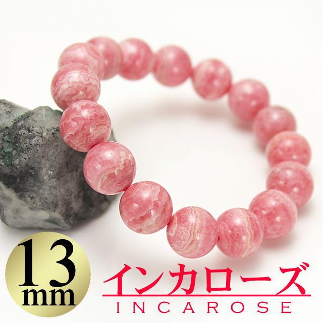 インカローズ ブレスレット 13mm ロードクロサイト 天然石 パワーストーン ブレスレット 限定即売 愛情 恋愛
