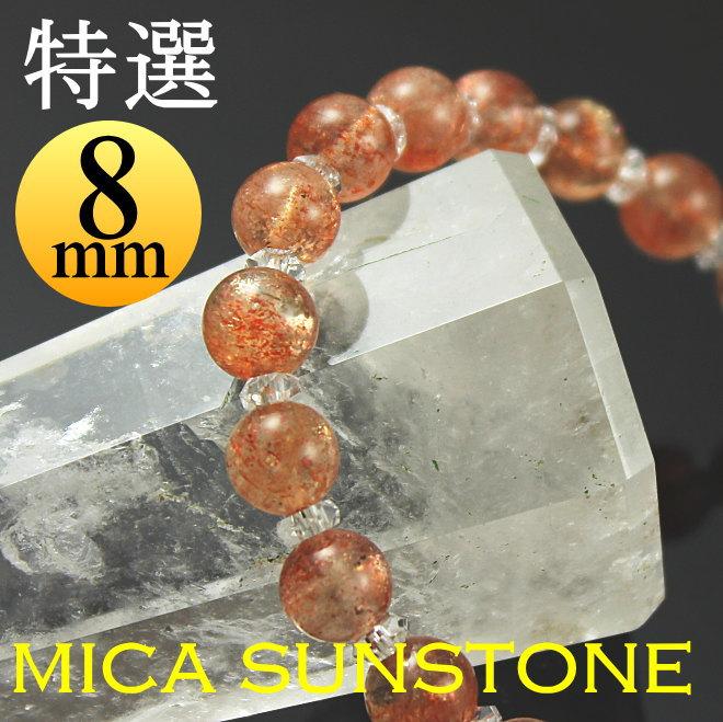 サンストーン マイカサンストーン ブレスレット 8mm 天然石 パワーストーン 数珠 送料無料