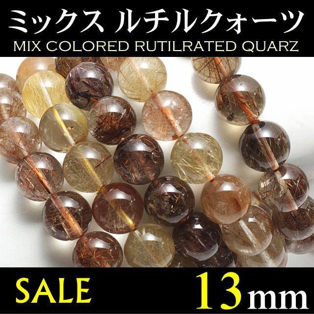 ルチルクォーツ パワーストーン ブレスレット 天然石ミックス マルチカラー 13mm
