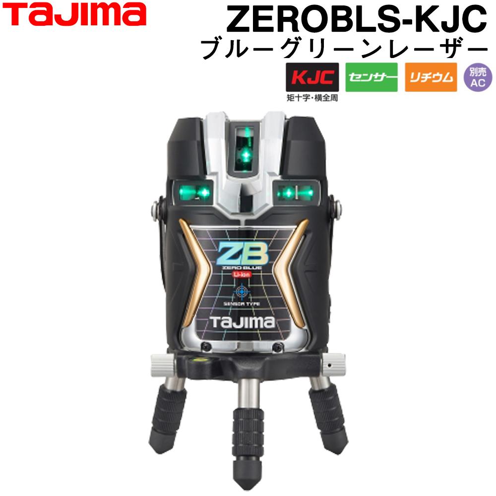 タジマ ブルーグリーンレーザー墨出し器 ZEROBLS-KJC (本体のみ) ZERO BLUE センサーリチウム-KJC 【グリーンレーザー墨出器】 【TAJIMA】[ナビセロブルー] 【送料無料】【測量 土木 建築】【測量機器】