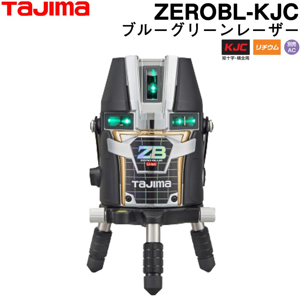 タジマ ブルーグリーンレーザー墨出し器 ZEROBL-KJC (本体のみ) ZERO BLUE リチウム-KJC 【グリーンレーザー墨出器】 【TAJIMA】[ナビセロブルー] 【送料無料】【測量 土木 建築】【測量機器】