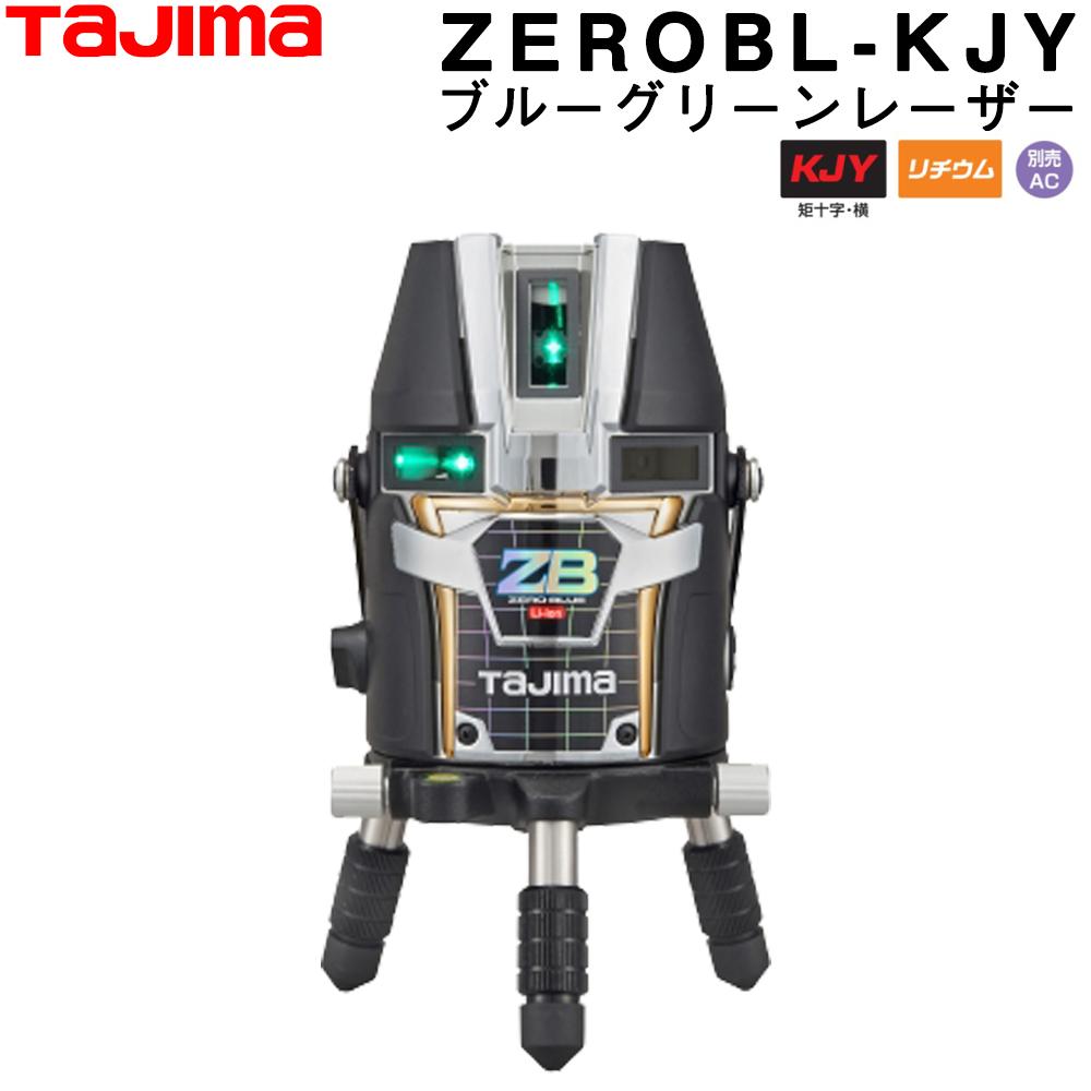 タジマ ブルーグリーンレーザー墨出し器 ZEROBL-KJY (本体のみ) ZERO BLUE リチウム-KJY 【グリーンレーザー墨出器】 【TAJIMA】[ナビセロブルー] 【送料無料】【測量 土木 建築】【測量機器】