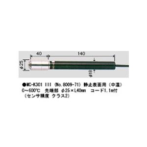 佐藤計量器製作所 [SK-1250MCIIIα]用熱電対センサー MC-K301 III (No.8009-71)【土木用品】【測量機器】【測量用品】【建築用品】【アスファルト用温度計】★メーカーからの直送品となります。