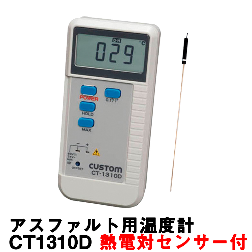 カスタム アスファルト用温度計 [CT1310D] 熱電対センサー付(LK-1200i)【送料無料】【土木用品】【測量機器】【測量用品】【測定機器】【舗装温度計】【アスファルト温度計】