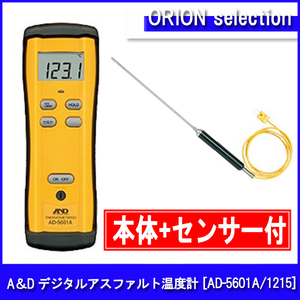[在庫有]アスファルト温度計 [AD-5601A/1215] (本体+センサー付) [A&D]【送料無料】【路面温度計】【土木用品】【測量機器】【測量用】【測量用品】舗装温度計【AD5601A】