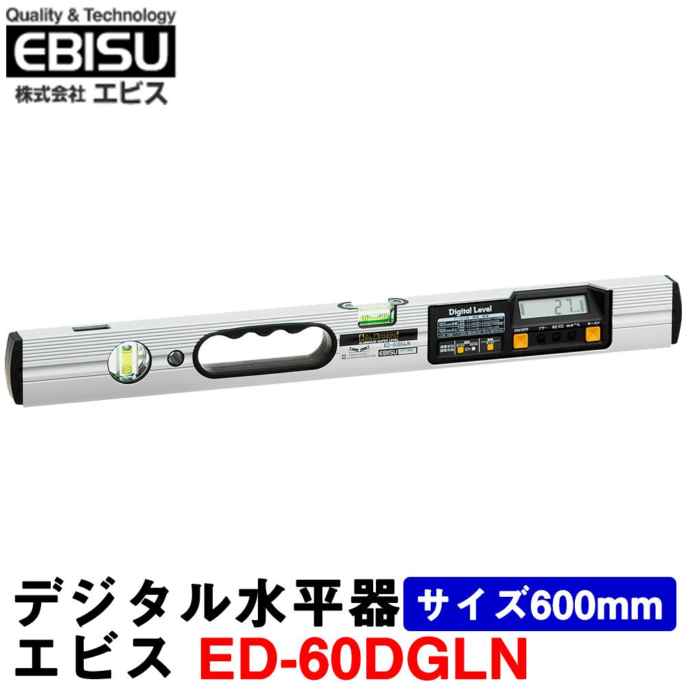 エビス デジタル水平器 ED-60DGLN サイズ600mm 水平 垂直 勾配測定【水準器】【勾配計】【デジタルレベル】【測量 土木 建築】【測量機器】[ED60DGLN]